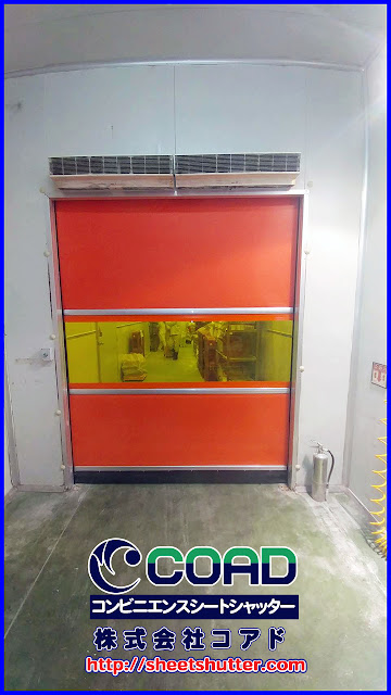 シートシャッター, 高速シートシャッター, 電動シャッター, シートシャッター, 高速シートシャッター, 電動シャッター,コアド, コアド, COAD, COAD, 自動復帰, 自動復帰, 食品, 倉庫, 冷凍, 冷蔵, 工場, 耐風,  食品, 倉庫, 冷凍, 冷蔵, 工場, 耐風, コンビニエンスシートシャッター