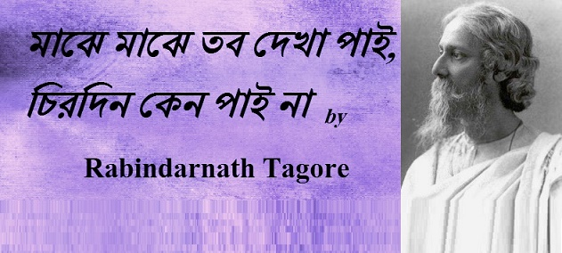 Majhe Majhe Tobo lyrics (মাঝে মাঝে তব )