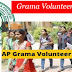 Grama Volunteer Job - A.P Grama/Ward Volunteer Recruitment 2020.