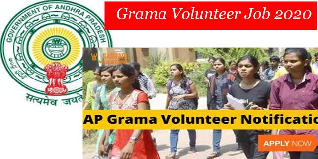 AP Grama Volunteer Recruitment 2020