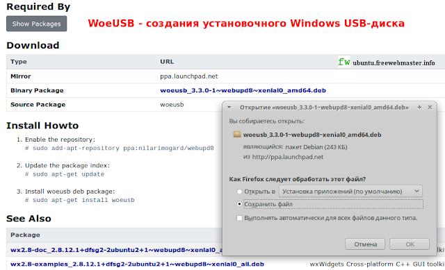 Как скачать программу WoeUSB для создания установочного Windows USB-диска?