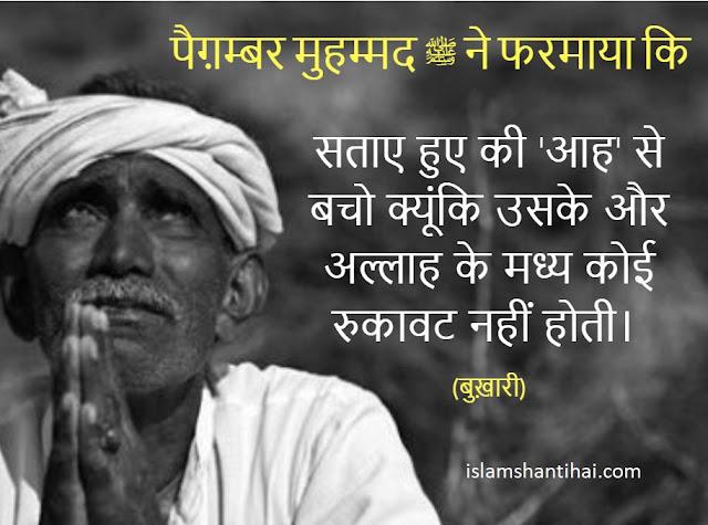 सताए हुए की 'आह' से बचो क्यूंकि उसके और अल्लाह के मध्य कोई रुकावट नहीं होती। (बुख़ारी) Islamic Hadees Quotes Status in Hindi Images by Ummat-e-Nabi.com (227)