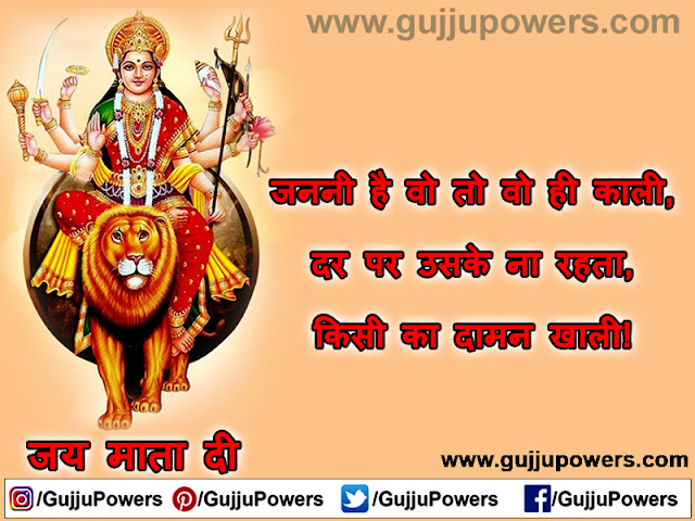 navratri quotes in english