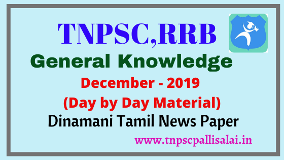 December month day by day general knowledge