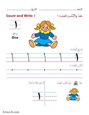 تعليم الارقام للأطفال