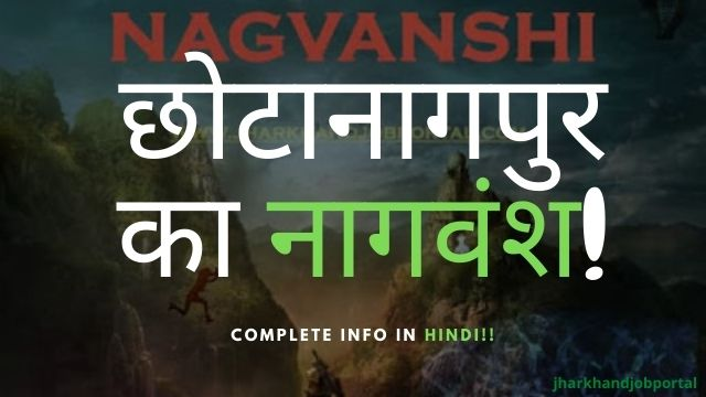 nagvanshi-naga-dynasty-hindi