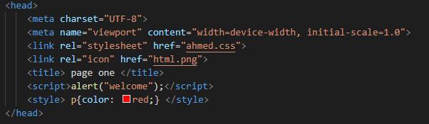 وسم Head فى لغة HTML: