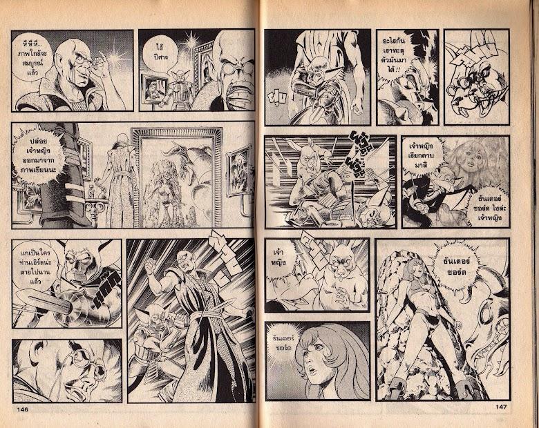Black Knight Bat - หน้า 75