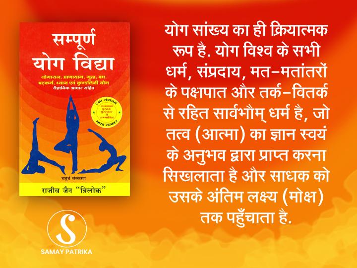 yoga hindi book