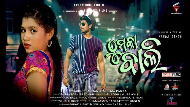 Thumka bali sambalpuri song-Jyotshna-Sanju