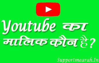 youtube ka malik koun hai