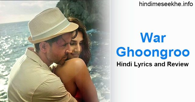 war-ghoongroo-lyrics-in-hindi