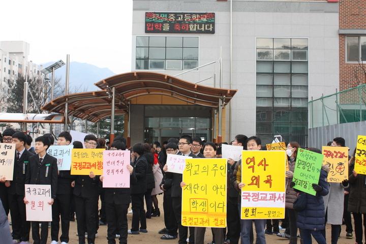 Protestas en Munmyeong por los libros de texto de historia