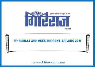 HP GIRIRAJ 3rd Week Current Affairs 2021