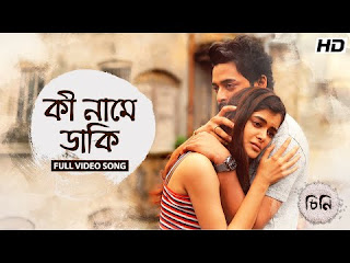 Ki Naame Daaki (কি নামে ডাকি) Lyrics in Bengali-Cheeni