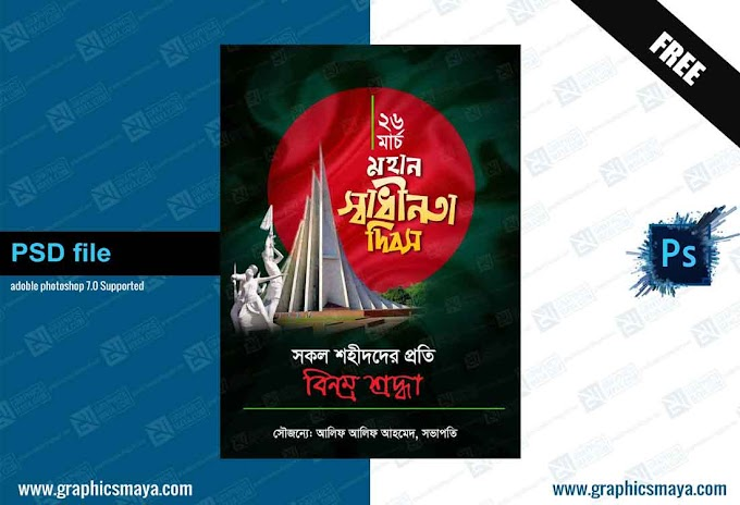 26 March Independence Day Poster Design Template PSD