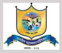 Panvel Mahanagarpalika Bharti 2021