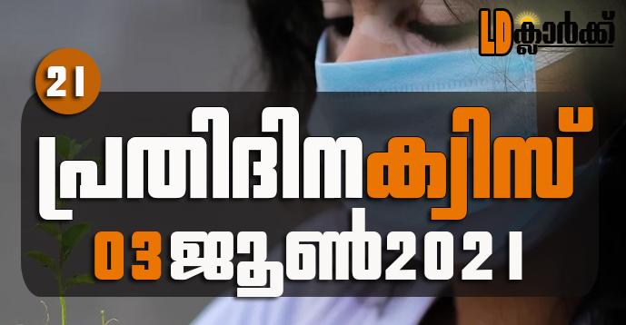 Kerala PSC | 03 Jun 2021 | Online LD Clerk Exam Preparation - Quiz-21