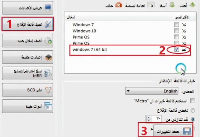 كيفية تحويل الكمبيوتر من 32 بت الى 64 بت ويندوز 7 بدون فورمات