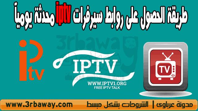 طريقة الحصول على روابط سيرفرات iptv محدثة يوميآ Internet Protocol television