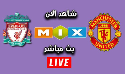 ايجي ناو مشاهدة مباراة ليفربول ومانشستر يونايتد بث مباشر