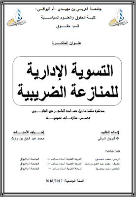 مذكرة ماستر: التسوية الإدارية للمنازعة الضريبية PDF