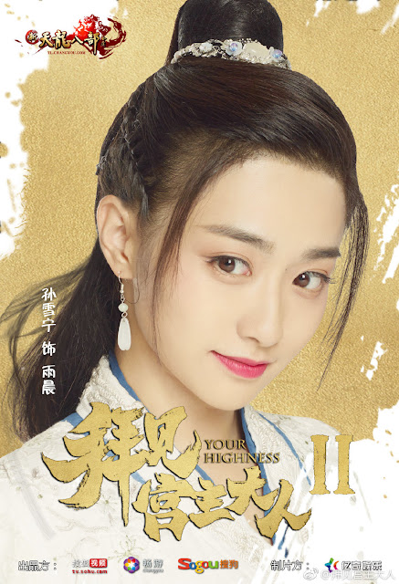 Your Highness 2 cdrama Sun Xuening