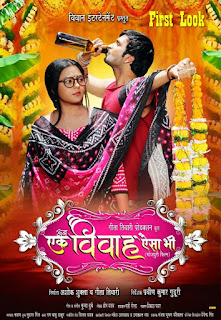 Ek Vivah Aisa Bhi Bhojpuri Movie Star casts, News, Wallpapers, Songs & Videos