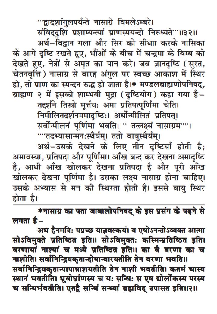 गीता अध्याय 6 लेख चित्र 12
