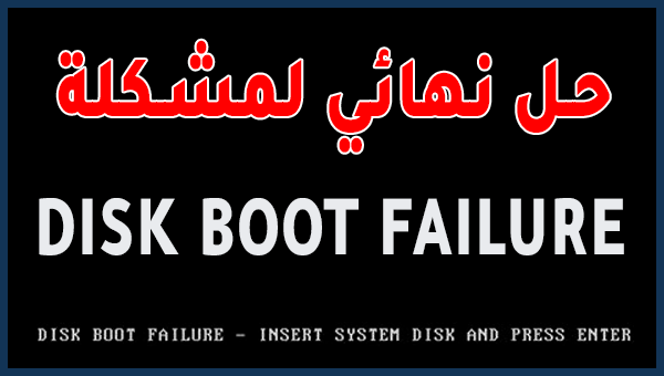 DISK BOOT FAILURE حل مشكلة