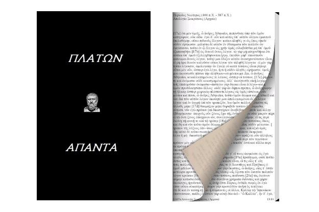 Πλάτων (Άπαντα) - Κατεβάστε δωρεάν τα Άπαντα του Πλάτωνα σε Android book