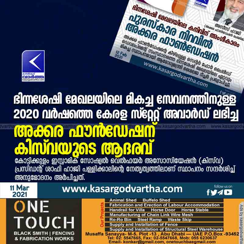 Kiswa honors Akkara Foundation, recipient of Kerala State Award 2020 for outstanding service in the field of disability