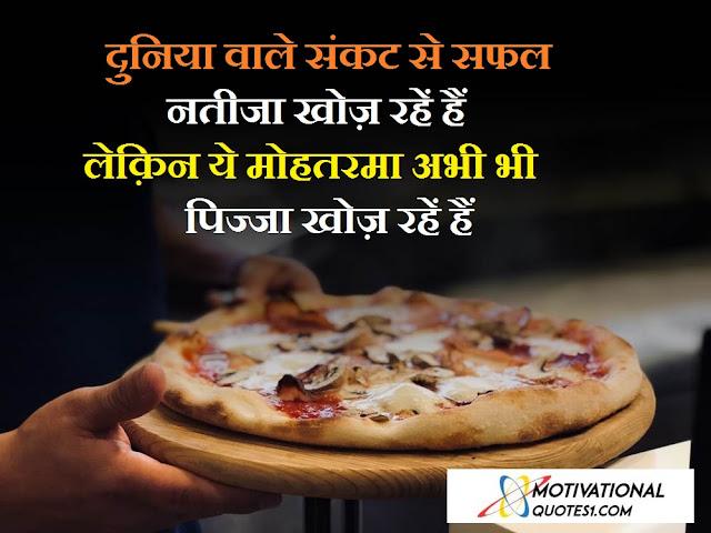 pizza shayari in hindi, pizza status in hindi, pizza in hindi, pizza quotes,,Pizza Quotes In Hindi    Pizza Status In Hindi    Pizza Shayari In Hindi
