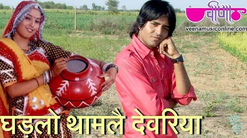 Ghadlo Tham Le Devariya Lyrics - Seema Mishra | Marwadi Song