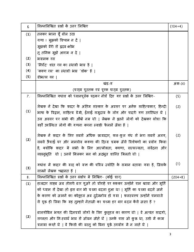 Hindi A 2019 2019 marking scheme & Answer Page-03