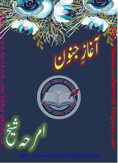 Aghaz e junoon novel online reading by Amrah Sheikh Episode 1 to 7