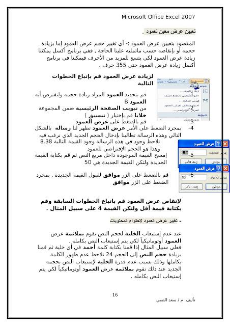 أساسيات برنامج اكسل Excel elebda3.net-5858-16.