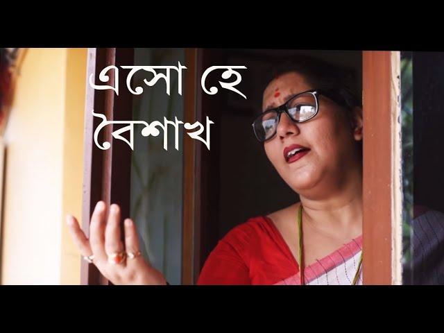 Eso he boishakh song lyrics in English | Bengali(এসো হে বৈশাখ) | Hindi