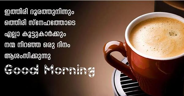 Good Morning Image Malayalam Free Download ~ Whatsapp Status