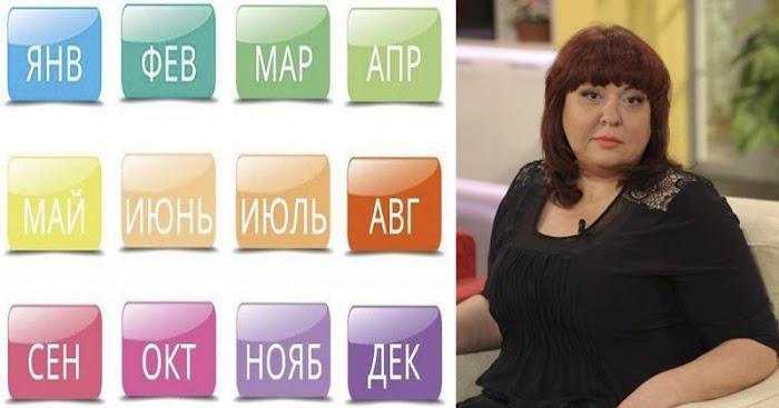Выберите месяц своего рождения и Алена Курилова раскроет тайную черту Вашего характера