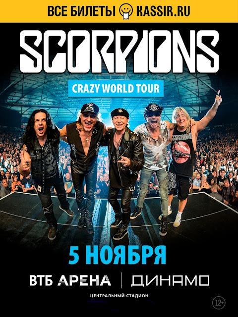 Scorpions в России