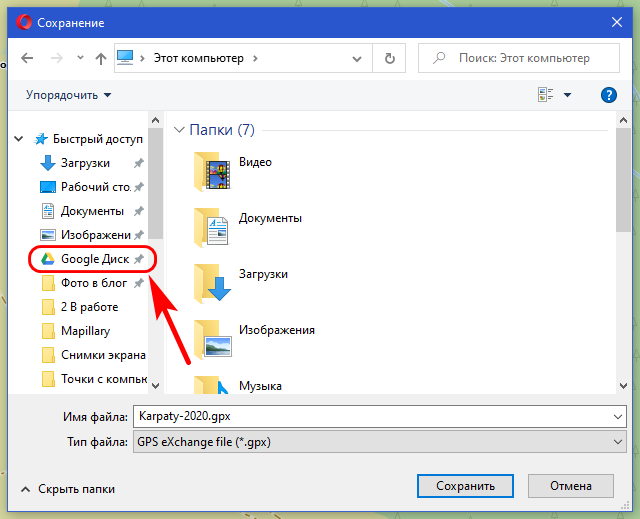 Сохраняем файл в папку Google Диск