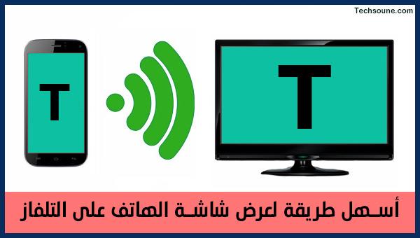 طرق عرض شاشة الموبايل على التلفزيون بخطوات بسيطة