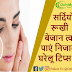 सर्दियों में रूखी और बेजान त्वचा से पाएं निजात, इन घरेलू टिप्स से | Get Rid of Dry and Lifeless Skin in Winter, from These Home Tips and Remedies in Hindi
