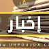 كلية العلوم القانونية والاقتصادية والاجتماعية : الإعلان عن موعد إنطلاق الدراسة