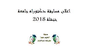 إعلان عن مسابقة الدكتوراه حقوق بجامعة خنشلة 2017/2018