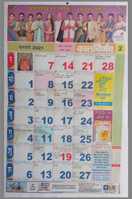 Hindi Kalnirnay Calendar 2021 February