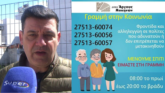 """Θετικά εξελίσσεται το πρόγραμμα """"Γραμμή στην Κοινωνία"""" από τον Δήμο Άργους Μυκηνών (βίντεο)"""