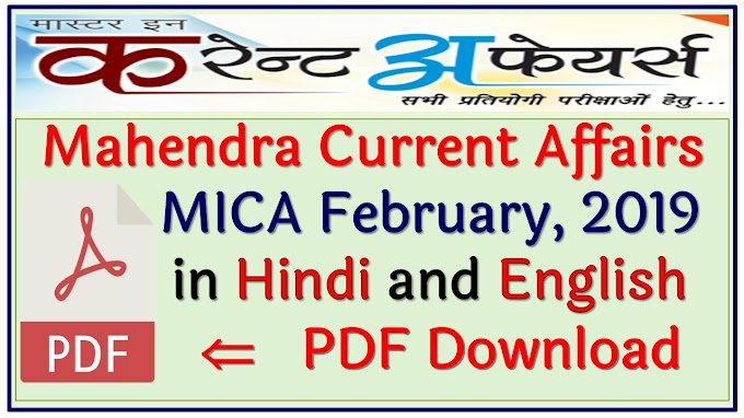 February Current Affairs Hindi & English 2019 : Master in Current Affairs (MICA) Free Download