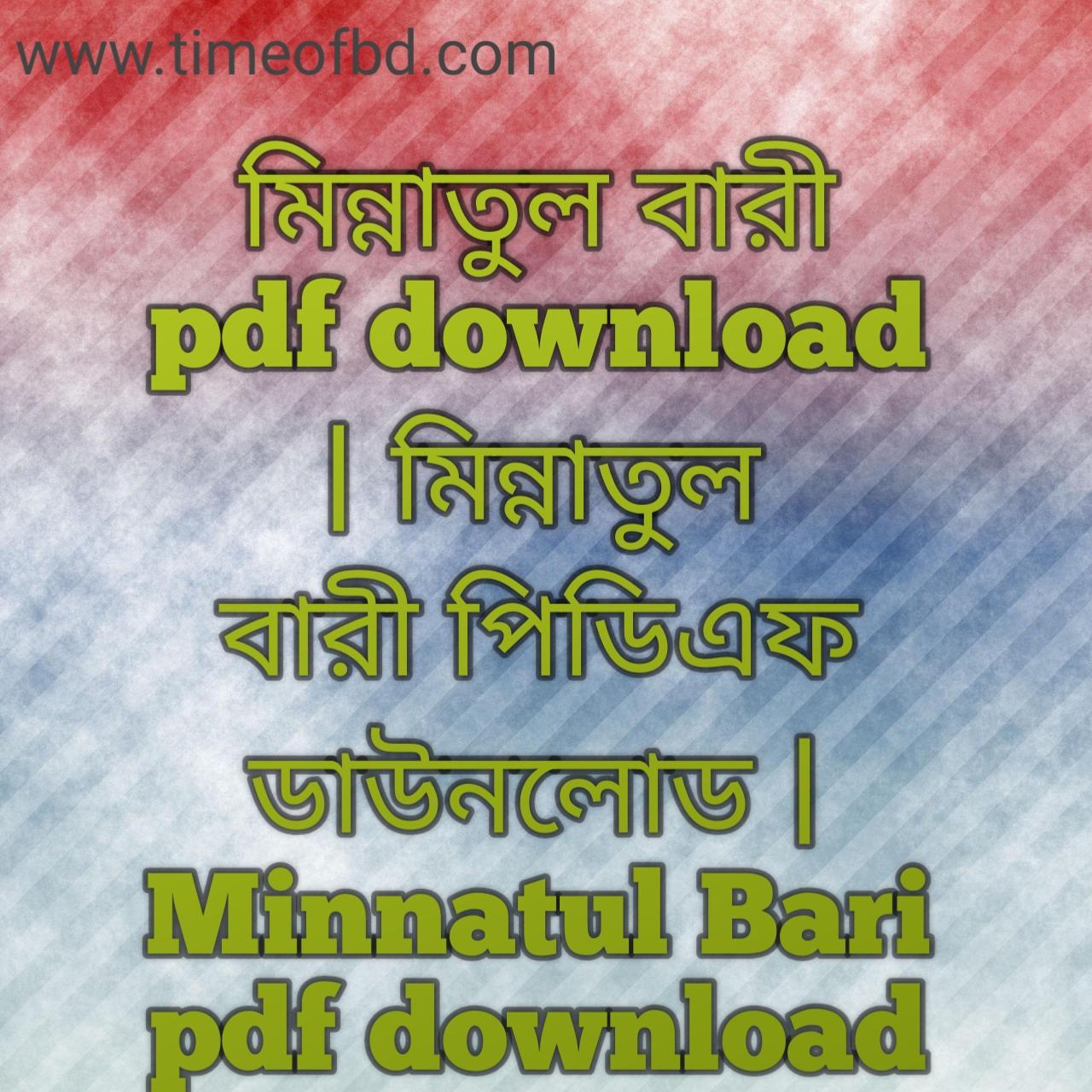মিন্নাতুল বারী pdf download, মিন্নাতুল বারী পিডিএফ ডাউনলোড, মিন্নাতুল বারী pdf , মিন্নাতুল বারী পিডিএফ,